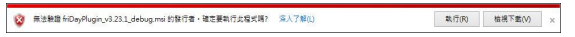ie浏览器下载文件后无法启动的解决办法